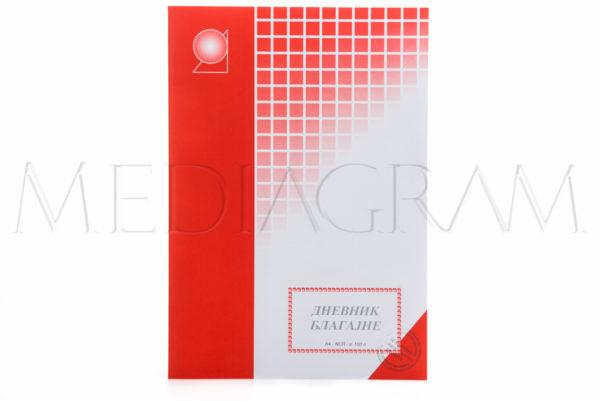 Dnevnik blagajne, A4, 100 lista, NCR